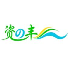 东莞资丰水塔厂企业LOGO