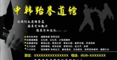 中韩跆拳道名片图片