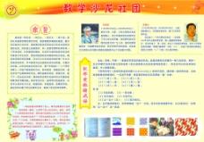 數學沙龍社團圖片