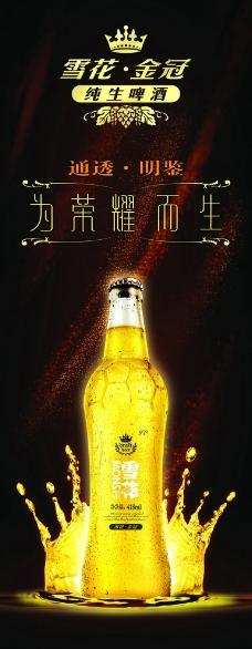 雪花啤酒金冠纯生图片