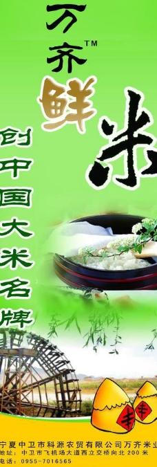 万齐鲜米宣传展架图片