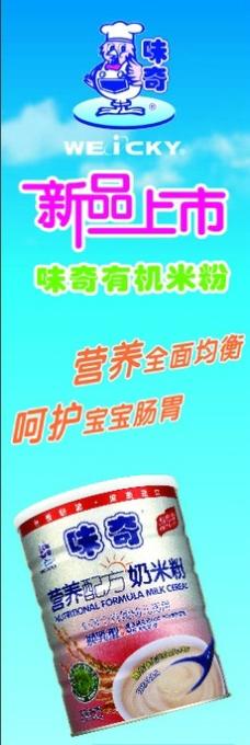 味奇米粉柱子广告设计图片