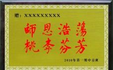 教师节奖牌 是恩浩荡 桃李芬芳图片
