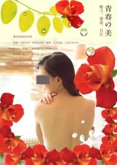 沐浴美女海报