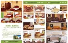 家具介绍图片