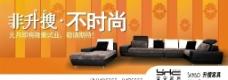 家居广告设计图片