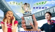 移动通讯广告摸板图片