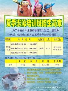 游泳培训图片