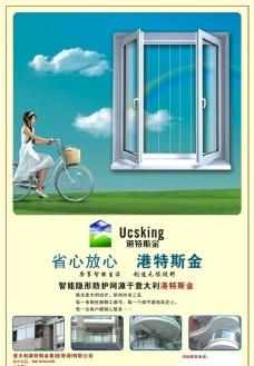 隐形防护网广告海报图片