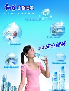 康师傅矿物质水图片
