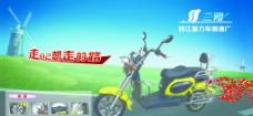 三翔电动车图片