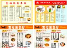 友记茶餐厅 茶餐厅菜谱图片