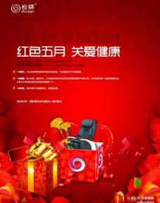 红色背景礼品包图片