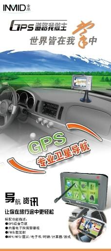 金帛GPS导航仪宣传单图片