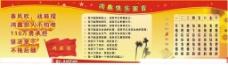 中国人寿展板图片