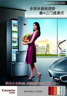 海尔卡萨帝冰箱图片