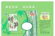 竹笋包装图片