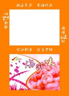 海滋味盒图片