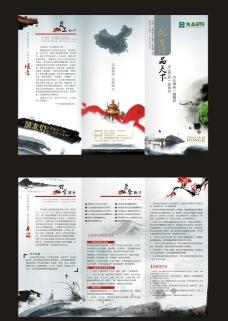 旅游公司折頁圖片