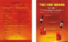 宁夏红产品宣传DM单图片