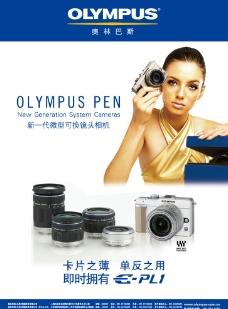 奥林巴斯相机DM单页图片