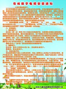 广电局图片