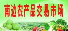 蔬菜 市场背景图片