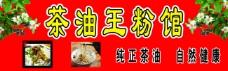 茶油王粉馆