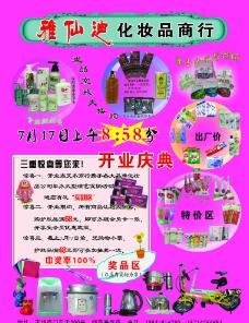 化妆品 开业庆典 奖品图片
