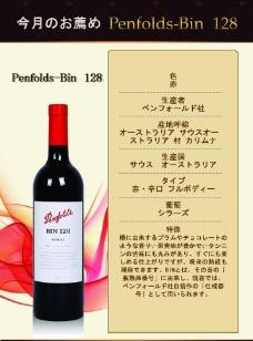 红酒 酒牌图片