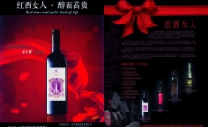 红酒 红酒女人 干红图片