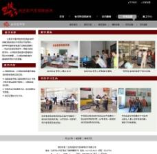 汽车修复网页设计培训加盟页面图片