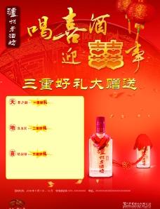 泸州老酒坊婚喜宴系列报纸广告四分之一版面图片