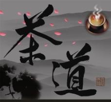 茶文化圖片