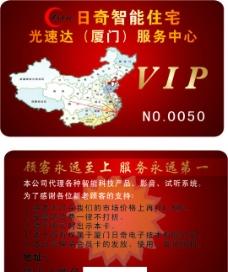 贵宾卡 VIP图片