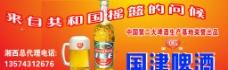 国津啤酒图片