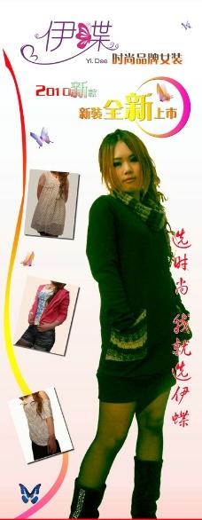 服装X展架广告图片