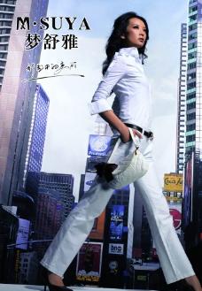 梦舒雅 行走中的美丽 梦舒雅美女模特 时尚手包 女裤专家 广告设计 72DPI JPG图片
