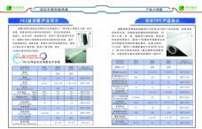 枫华塑胶画册内页