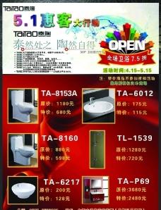泰陶卫浴51宣传单页图片