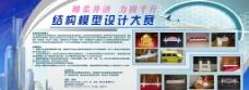 科技大赛宣传海报图片