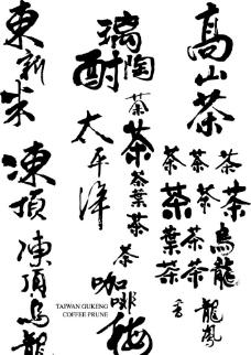 各種茶的書法字體圖片