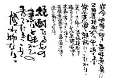 日文書法字體圖片