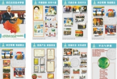 无限极企业展板图片