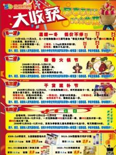 苏果超市活动海报