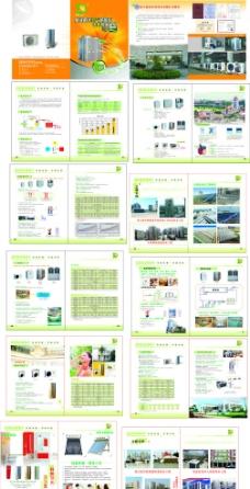 厦大太阳能画册图片