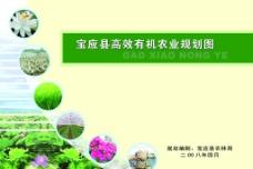 农业画册封面图片