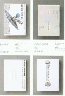 國際書籍裝幀設計0057