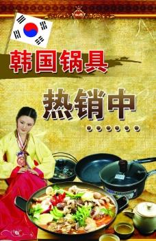 韓國鍋具圖片