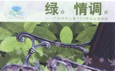 翠城春天09